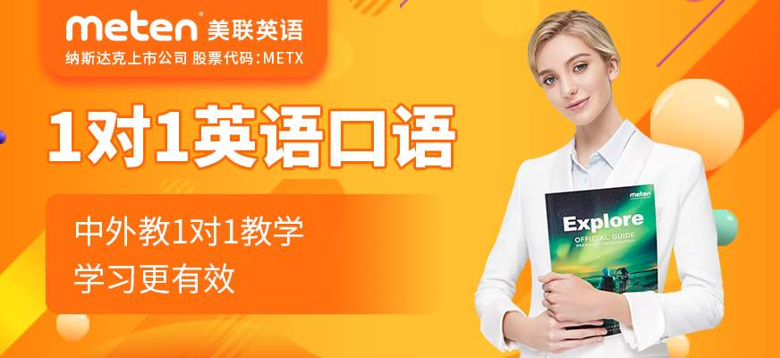 重庆美联实用英语口语