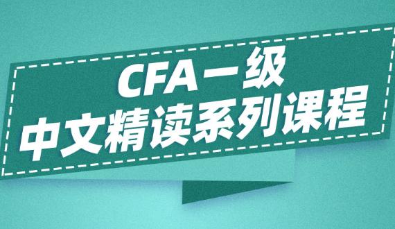 南京CFA一级中文精读