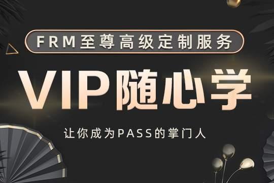上海金程FRM学习班