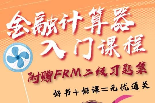 FRM二级金融计算器入门课程(送习题集)