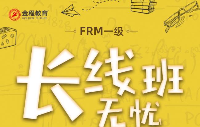 杭州FRM二级网课培训班