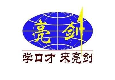 宝鸡市高新区亮剑教育培训学校有限公司