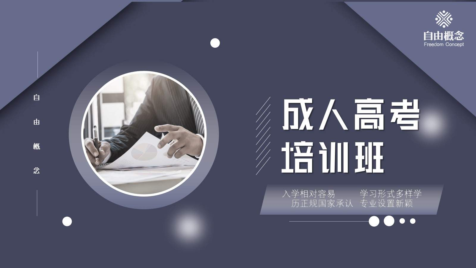 西安成人高考学历提升培训