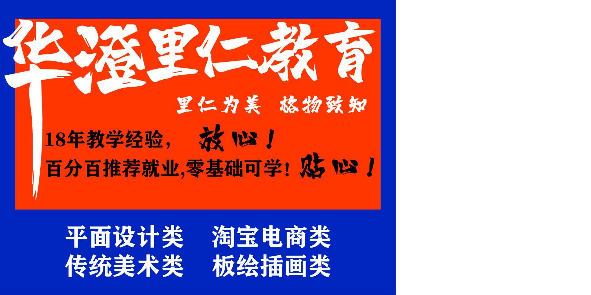 杭州华澄教育