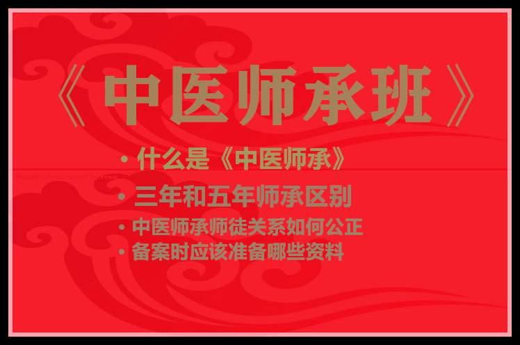 中医师承班三年和五年师承区别