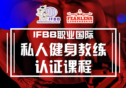 IFBB职业国际私人健身教练认课程