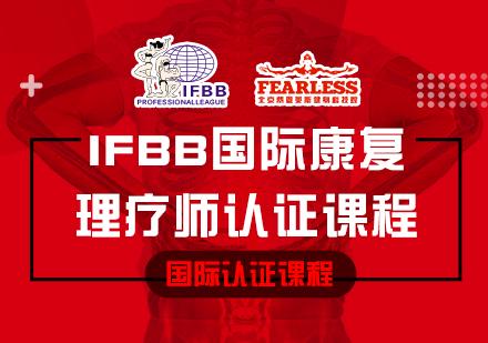 IFBB国际康复理疗师认课程