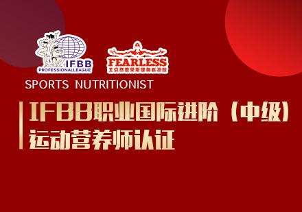 IFBB职业国际进阶(中级)运动营养师认课程