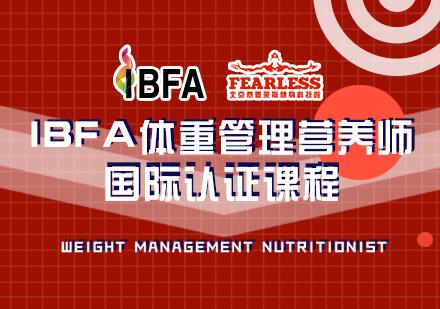 IBFA体重管理营养师国际认证课程