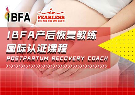 IBFA产后恢复教练国际认证课程