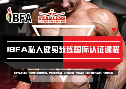 IBFA私人健身教练国际认证课程