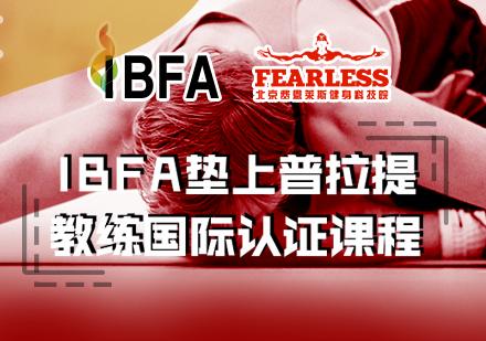 IBFA垫上普拉提教练国际认课程