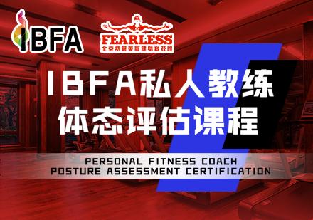 IBFA私人教练体态评估认证课程