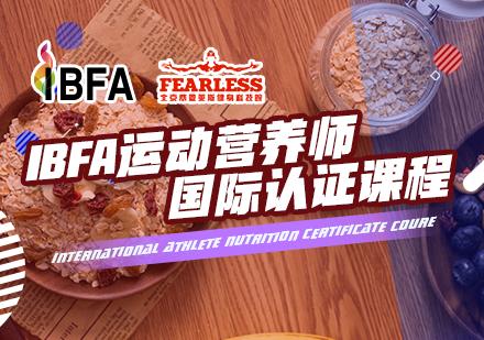 IBFA运动营养师国际认证课程