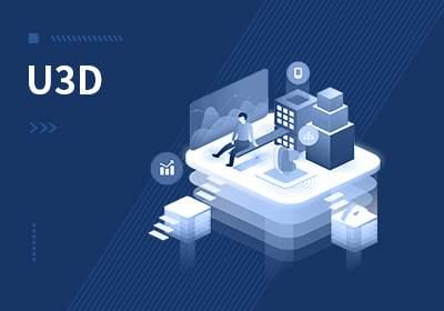 U3D课程