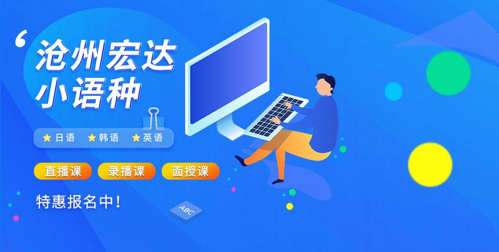 沧州宏达语言考级培训