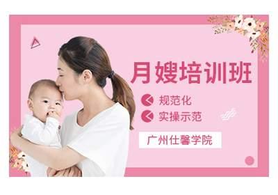 广州高级月嫂母婴护理师培训