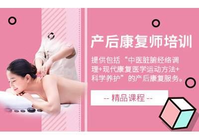 广州高级产后康复师培训