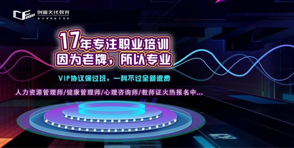 重庆市创富管理咨询职业培训学校