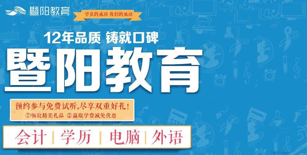 江阴暨阳教育