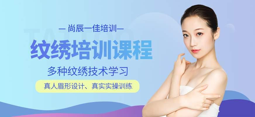 重庆半永久纹绣班半个月