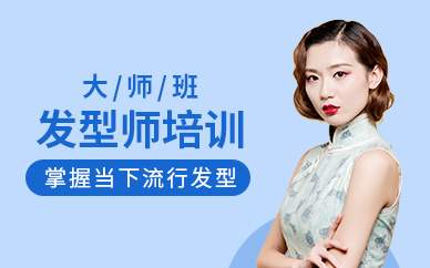 重庆沙龙商业短发裁剪课程(进修课程)