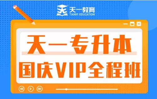 国庆VIP全程
