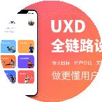 UXD全链路设计师班