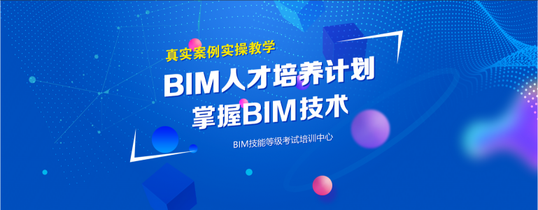 BIM工程师班