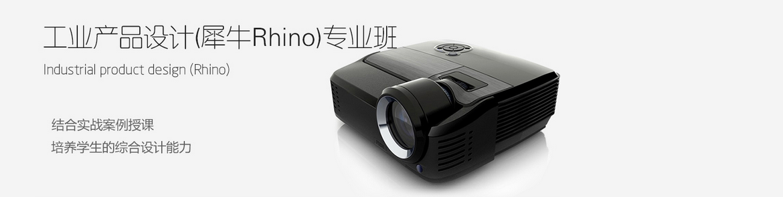 北京工业产品设计犀牛+Keyshot渲染