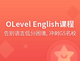 O-LevelEnglish培训课程