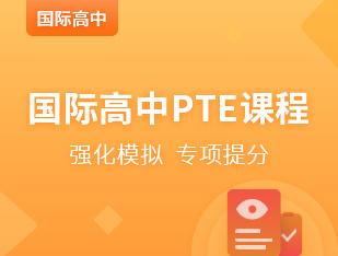 国际高中PTE培训课程