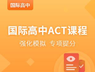 国际高中ACT培训课程