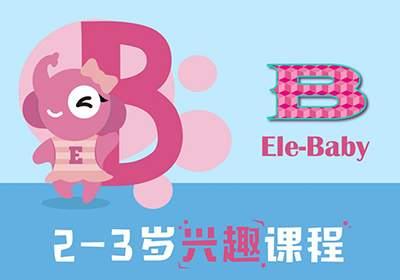 2-3岁少儿英语启蒙B课程