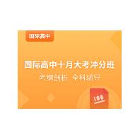国际高中十月大考冲分班