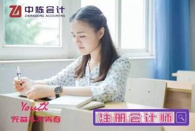 哈尔滨注册会计师(CPA)培训课程