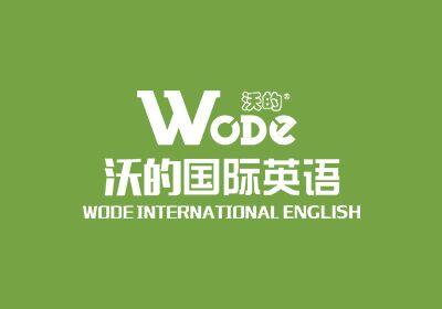 扬州沃的英语培训中心