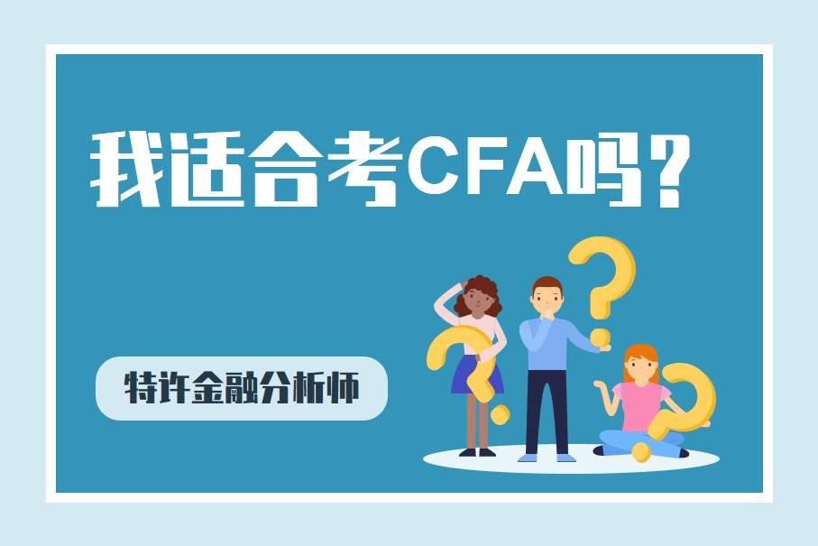 CFA持人未来发展如何?我适合考吗?