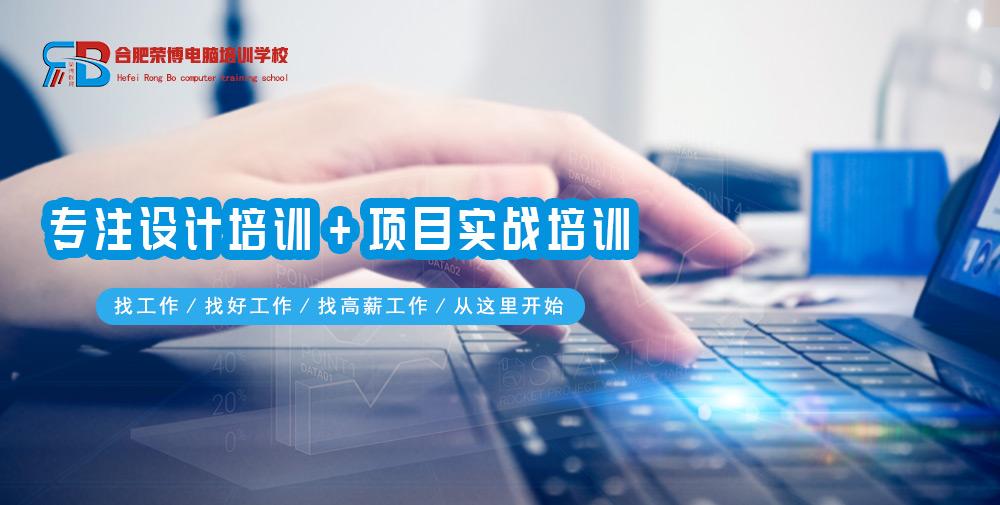 合肥荣博电脑培训