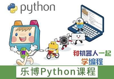 沈阳青少年Python编程培训(11-16岁)