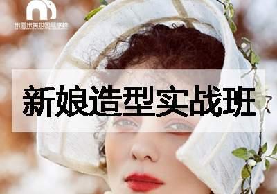 西安新娘化妆造型实战班