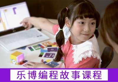 沈阳少儿编程故事课程(6-7岁)
