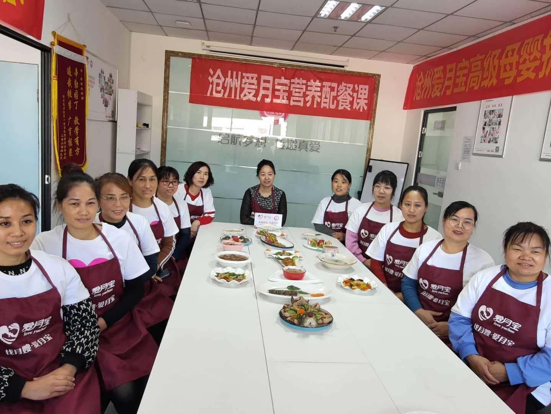 高级营养配餐师培训