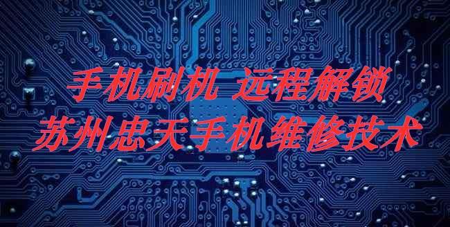 华为智能手机维修培训
