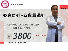 聚医康中医培训