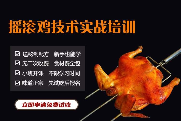 惠州摇滚鸡培训