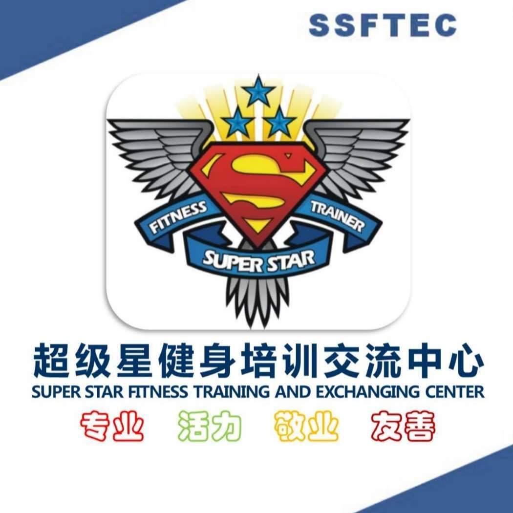 西安超级星健身教练培训中心