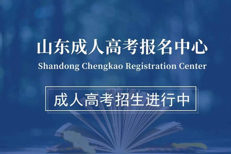 2021年潍坊医学院成人高等教育招生简章