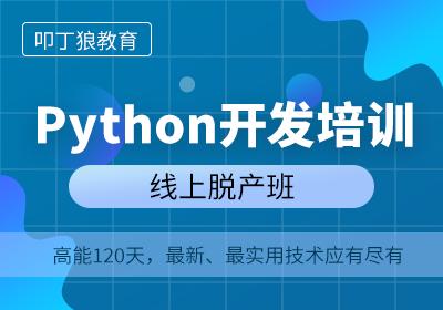 Python/爬虫开发/数据挖掘/人工智能培训