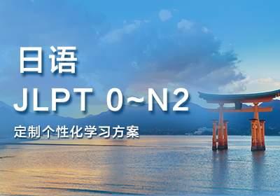 太原日语JLPT0至N2课程培训(体验课程)